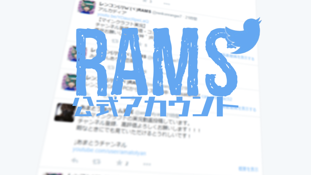 RAMSTwitter公式アカウント