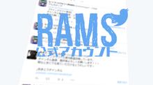 RAMSのTwitter公式アカウントができました!!