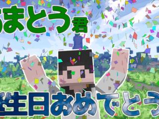 あまとう君お誕生日おめでとう!!2015/8/13