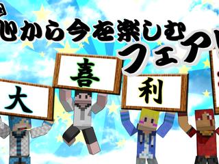 第1回!!心から今を楽しむフェア開催!!【RAMS企画】