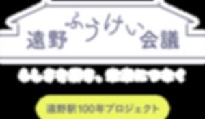 遠野ふうけい会議 ― らしさを磨き、未来につなぐ  遠野駅100年プロジェクト】