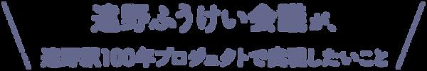 遠野ふうけい会議が、 遠野駅100年プロジェクトで実現したいこと