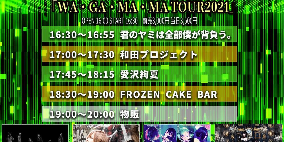 FROZEN CAKE BARレコ発ツアー  「WA・GA・MA・MA TOUR2021」