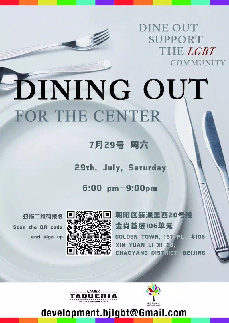 Beijing LGBT Center Dining Out event announcement