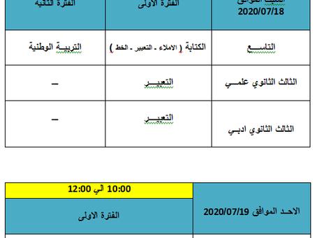 اعلان هام بخصوص اجراء امتحانات داخلية للشهادتين للعام الدراسي 19/20