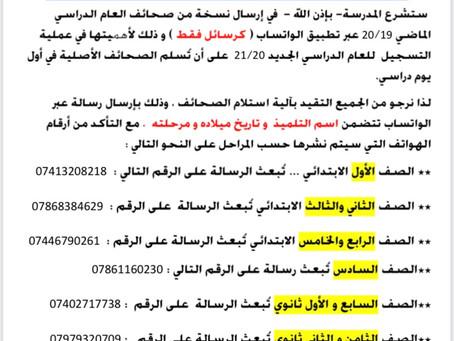 إعلان هــام: آلية توزيع صحائف العام الدراسي 20/19 لجميع المراحل