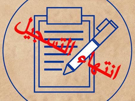 إعلان هام بخصوص موعد انتهاء التسجيل