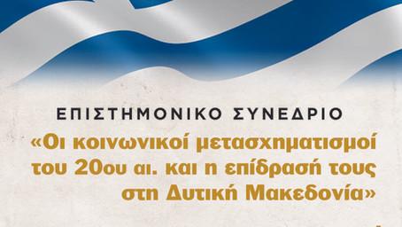 Επιστημονικό Συνέδριο Ελλάδα 2021