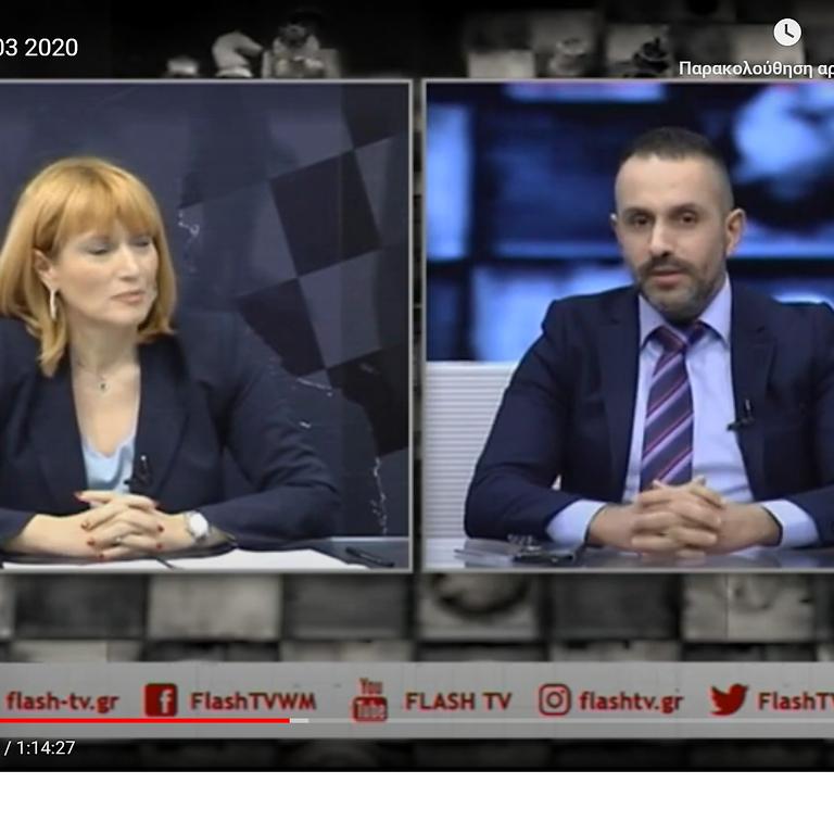 """Συνέντευξη της προέδρου της ΕΜΑΕΦ στην εκπομπή """"Κίνηση ΜΑΤ"""", 06/03/2020, Flash tv."""