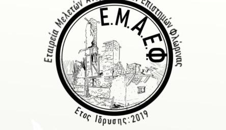 Mήνυμα της Ε.Μ.Α.Ε.Φ. για την Εργατική Πρωτομαγιά