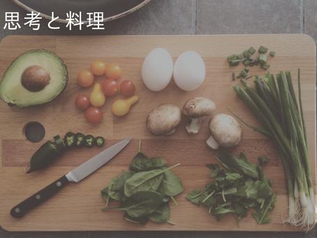 思考と料理