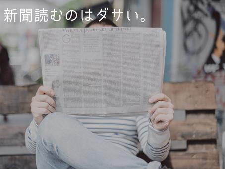 新聞読むのはダサい。