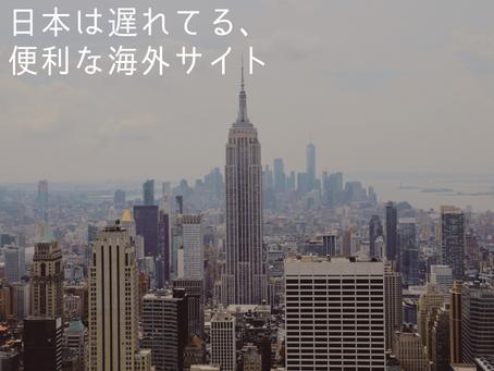 日本は遅れてる、便利な海外サイト