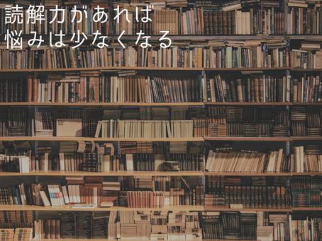 読解力があれば悩みは少なくなる