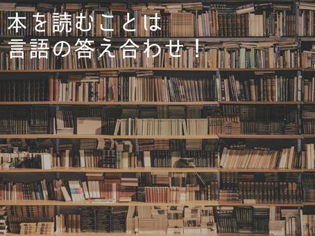 本を読むことは言語の答え合わせ!