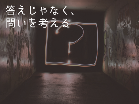 答えじゃなく、問いを考える