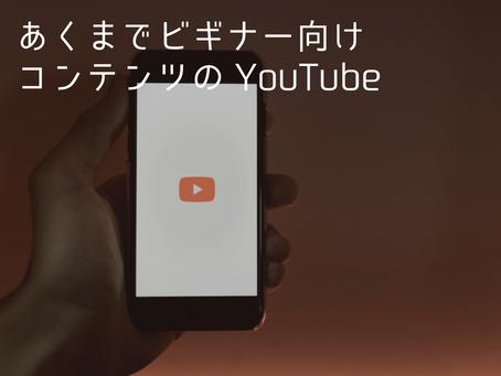 あくまでビギナー向けコンテンツのYouTube