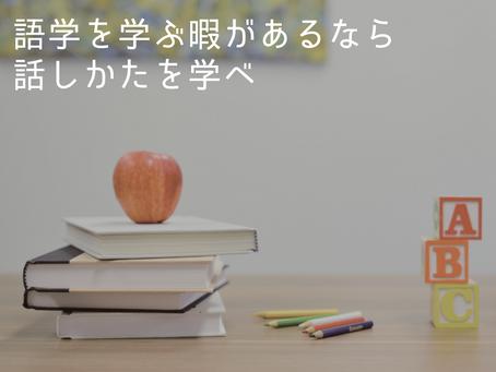 語学を学ぶ暇があるなら話しかたを学べ