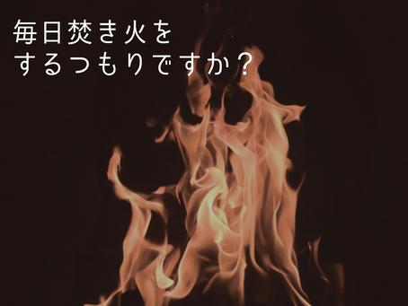 毎日焚き火をするつもりですか?