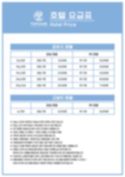 호텔가격(blue).jpg