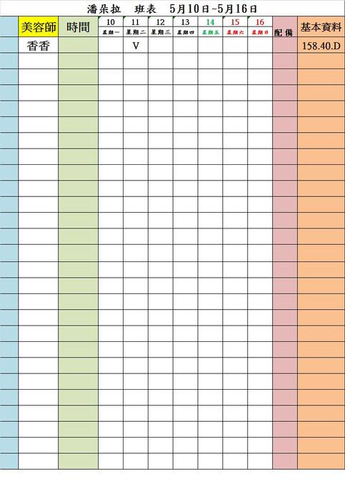 0510-0516本週班表 黃底2600 粉色底2700 藍底2800 橘底29