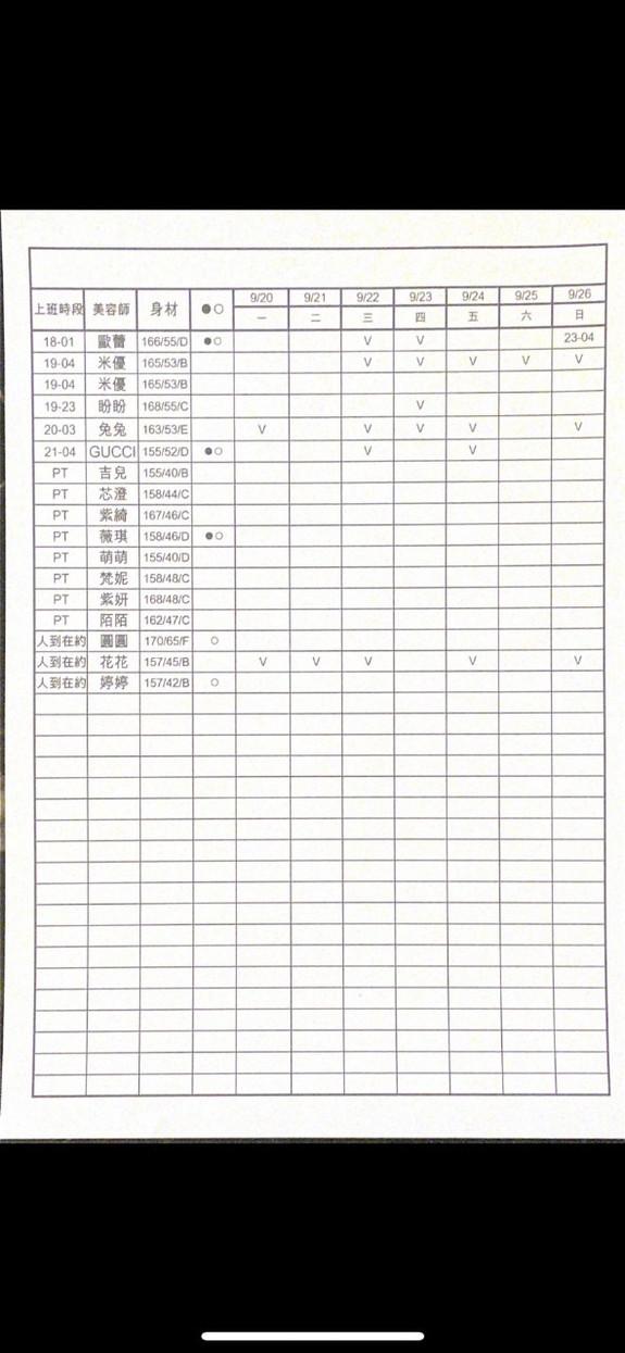 9/20~9/26班表_210920_0.jpg