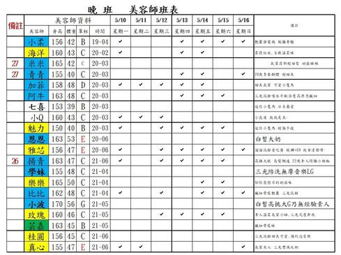 5月10日~5月16日美容師班表_210510_3.jpg