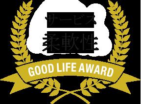 award-gold-柔軟性.png
