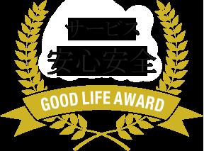 award-gold-安心安全.png