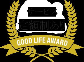 award-gold-定額制あり.png