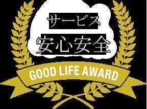 award-gold-安心安全-white.png