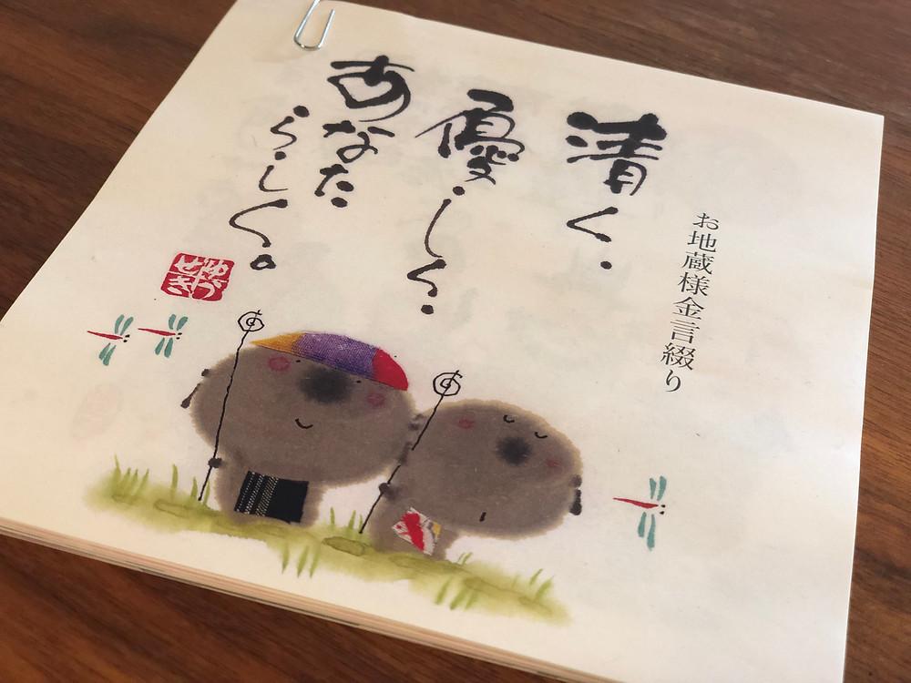 御木幽石 新作 日めくりカレンダー