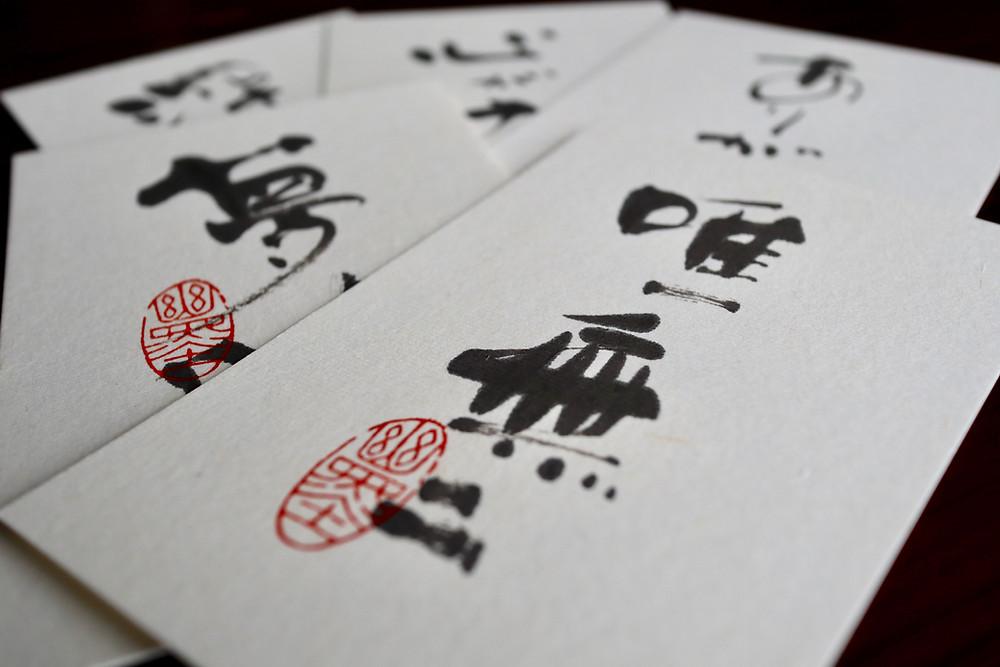 御木幽石直筆カードを1枚プレゼント!
