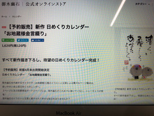 日めくりカレンダー予約販売スタート!