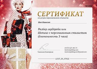 Сертификат_НГ_powerpoint (1).003.jpeg