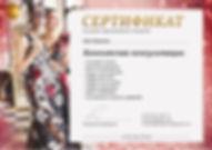 Сертификат_НГ_powerpoint (1).001.jpeg