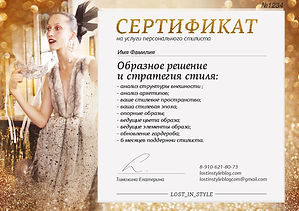 Сертификат_НГ_powerpoint (1).002.jpeg
