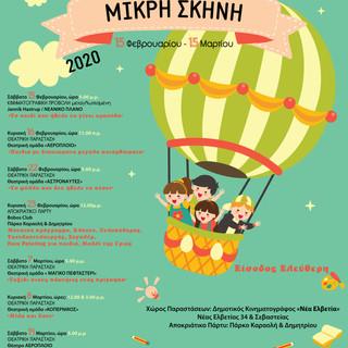 ΜΙΚΡΗ-ΣΚΗΝΗ-2020-Αφίσα-Α3.jpg