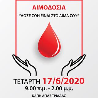 ΑΙΜΟΔΟΣΙΑ-17-6-2020-Αφίσα-50-x-70-cm.jpg