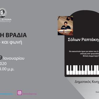 Ρεσιτάλ-Πιάνου-2020-Slider.jpg
