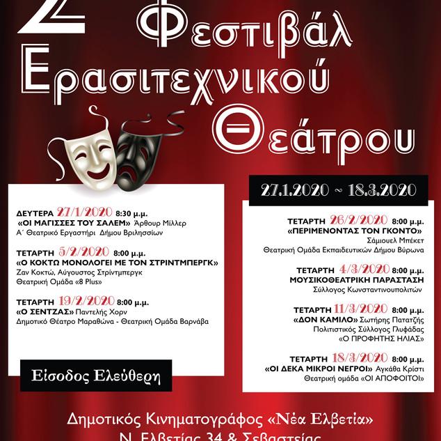 ΦΕΣΤΙΒΑΛ-ΘΕΑΤΡΟΥ-2020-Αφίσα-Α3.jpg