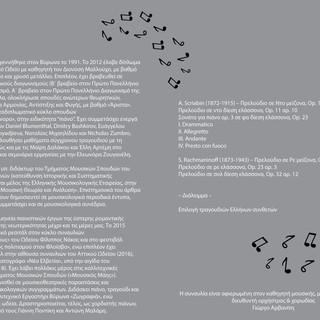 Ρεσιτάλ-Πιάνου-2020-Δίπτυχο-29,7-x-21-cm