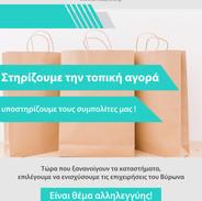 Στηρίζουμε-την-τοπική-αγορά-2020-Ηλεκτρο