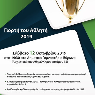 ΓΙΟΡΤΗ-ΤΟΥ-ΑΘΛΗΤΗ-2019-Ηλεκτρονική-Αφίσα
