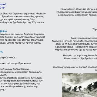 28Η-ΟΚΤΩΜΒΡΙΟΥ-2019-Δίπτυχο-17x26-cm-Εσω