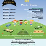 Summer-Camp-2019-Αφίσα-Α3-Κείμενο-σε-μορ