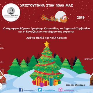 XΡΙΣΤΟΥΓΕΝΝΑ-ΣΤΗΝ-ΠΟΛΗ-ΜΑΣ-2019-Καταχώρη