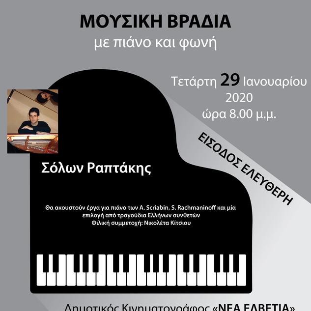 Ρεσιτάλ-Πιάνου-2020-Αφίσα-Α3.jpg