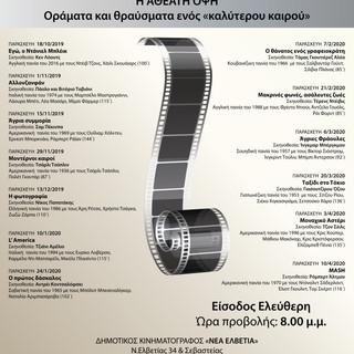Κινηματογραφικές-Βραδιές-2019-Αφίσα-Α3.j