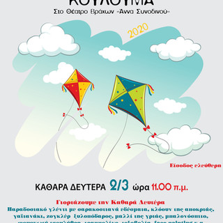 ΚΟΥΛΟΥΜΑ-2020-Αφίσα-50-x-70-cm.jpg